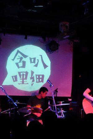 china rock band – kugou listen overseas