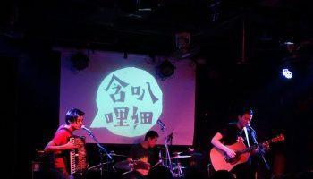 china rock band – kugou listen overseas