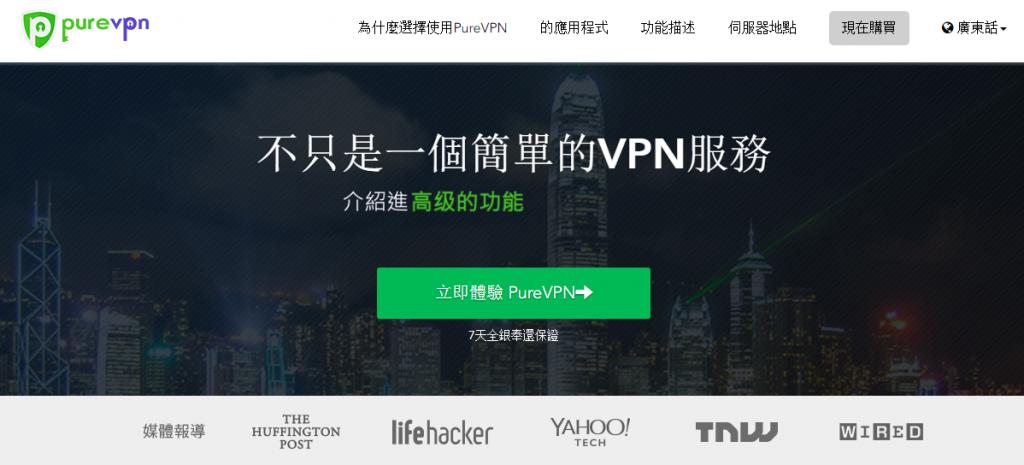 PureVPN Home HK